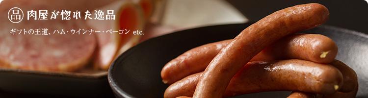 ハム・ウインナー・ベーコン|肉屋が惚れた逸品