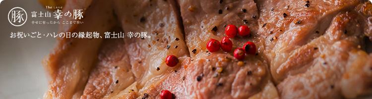 豚肉厳選ブランド|富士山 幸の豚(しあわせのぶた)
