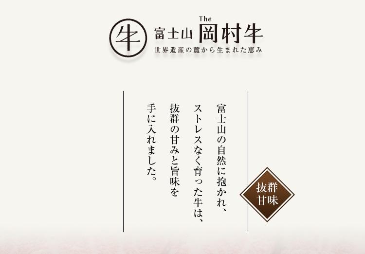 Theお肉-福ギフト 富士山 岡村牛