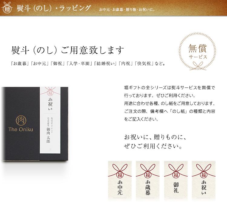 Theお肉-福ギフト 熨斗サービス